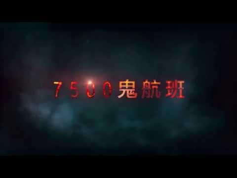 【7500鬼航班】精彩預告