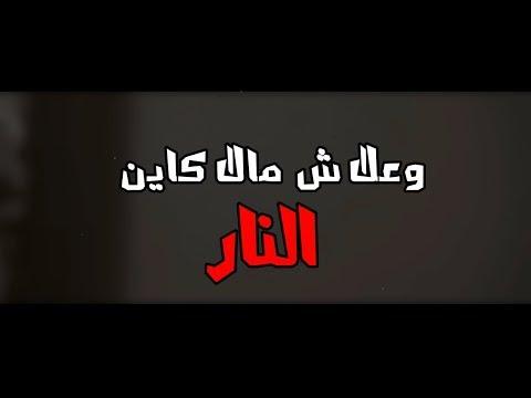Video ZED X BAKAMA - BELIEVE ( LYRICS - الكلمات ) download in MP3, 3GP, MP4, WEBM, AVI, FLV January 2017