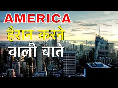 AMERICA FACTS IN HINDI  || AMERICA TECH || AMERICA TECH COMPANIES || USA INFO AND USA WEBSITE