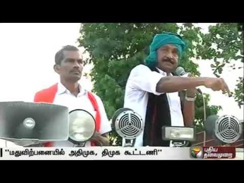 AIADMK-DMK-alliance-is-working-on-alcohol-sales--Vaiko
