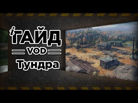 WoT - Тундра: Гайд-VOD от Муразора. via MMORPG.su