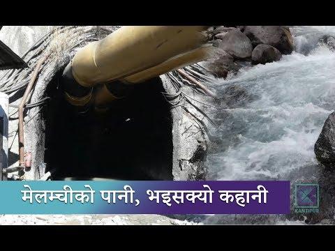 (Kantipur Samachar |  मेलम्ची आयोजनका ठेकेदार क्षतिपूर्ति उठाउँदै, म्याद थप्दै - Duration: 3 minutes, 10 seconds.)