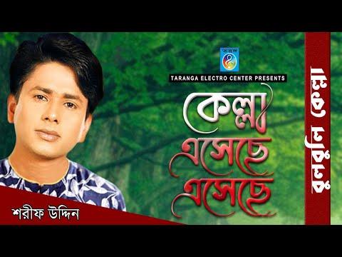 Bulbuli Kella | বুলবুলি কেল্লা - Kella Esheche - Sarif Uddin