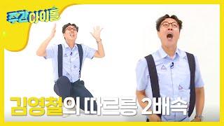 Download Lagu (Weekly Idol EP.311) 'RING, RING' 2X faster version [김영철의 '따르릉' 2배속 댄스] Mp3