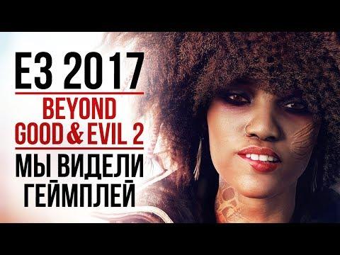 Beyond Good & Evil 2 - Мы видели ГЕЙМПЛЕЙ! | Первые подробности с E3 2017