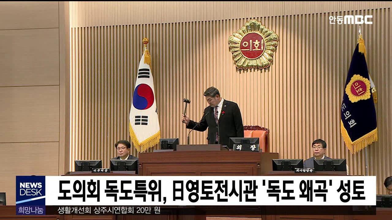 도의회 독도특위, 日영토전시관 '독도 왜곡' 성토