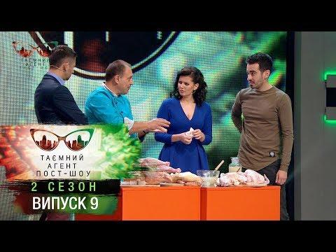 Тайный агент. Пост-шоу - Курица - 2 сезон. Выпуск 9 от 16.04.2018 - DomaVideo.Ru