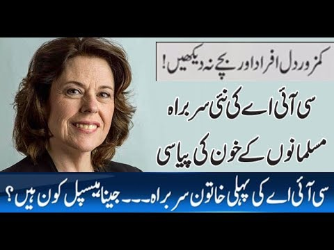 Who is Gina Haspel Neo CIA Chief   Watch report   Harf e Raaz with Orya Maqbool Jan
