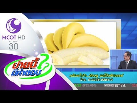 บ่ายนี้มีคำตอบ (5 เม.ย.60) กล้วยน้ำว้า...ต้องดู ผลไม้มหัศจรรย์ | 9 MCOT HD
