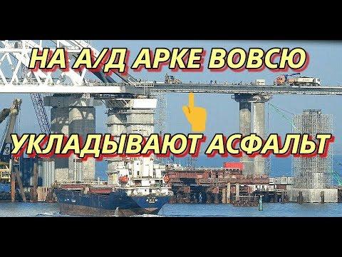 Крымский(апрель 2018)мост! В арке А/Д моста началось асфальтирование! Надвижка Ж/Д моста Коммент!