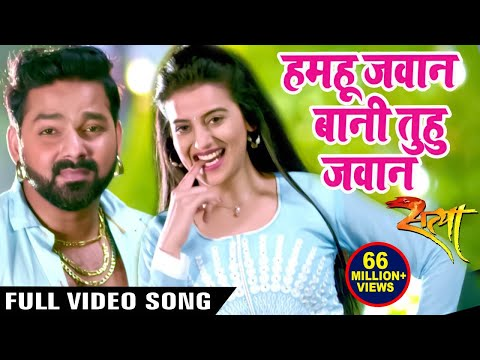 Video Pawan Singh का सबसे हिट गाना 2017 - Hamahu Jawan Bani - Superhit Film (SATYA) - Bhojpuri Hit Song download in MP3, 3GP, MP4, WEBM, AVI, FLV January 2017