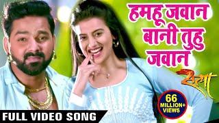 Video Pawan Singh का सबसे हिट गाना 2017 - Hamahu Jawan Bani - Superhit Film (SATYA) - Bhojpuri Hit Song download in MP3, 3GP, MP4, WEBM, AVI, FLV January 2017