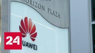 Huawei прервала контракт с обвиненным в шпионаже директором польского отдела — Россия 24