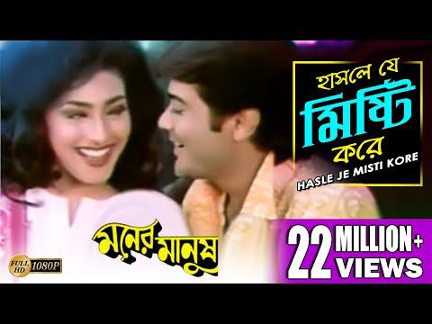 হাসলে যে মিষ্টি করে | Moner Manush | Prasenjit | Rituparna | Sanu | Sadhana | Bengali Hit Movie Song