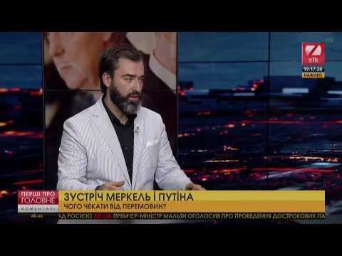 Політолог Пітер Залмаєв (Zalmayev) про наслідки зустрічі Меркель і Путіна для України