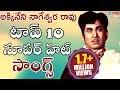 ANR Top 10 Super Hit Songs    ANR Telugu Back 2 Back Hit Songs Juke Box    Volga Videos
