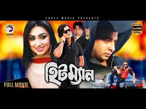 Bangla Movie | Hitman | Shakib Khan, Apu Biswas, Misha Showdagor | Eagle Movies (OFFICIAL)