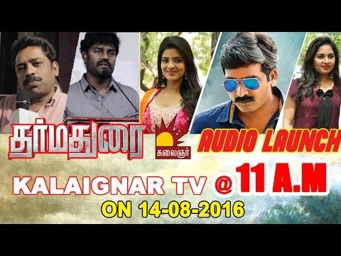 Dharmadurai--Audio-Launch-Function-Special-11-00-am-0n-14-08-2016-in-Kalaignar-TV