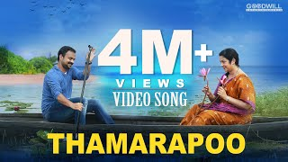 Video Thamarapoo Video Song | Kuttanadan Marpappa | Kunchacko Boban | Aditi Ravi | Rahul Raj | Jassie Gift MP3, 3GP, MP4, WEBM, AVI, FLV September 2018