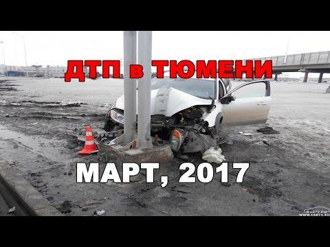 Подборка ДТП в Тюмени. Март 2017. (видео)