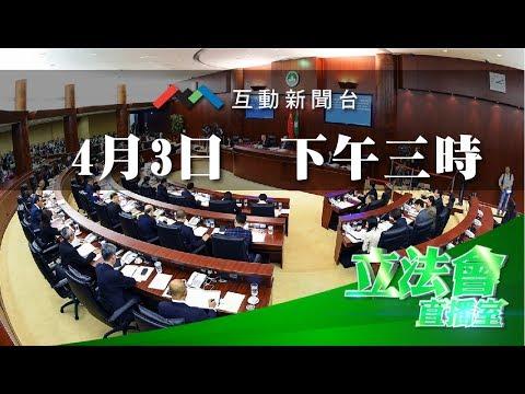 立法會舉行全體會議 20180403