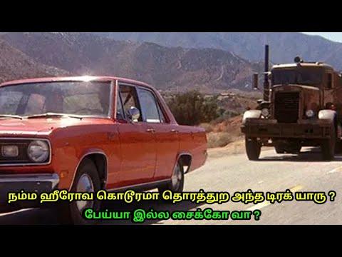Duel Movie Explained in Tamil | Mr Hollywood | தமிழ் விளக்கம்