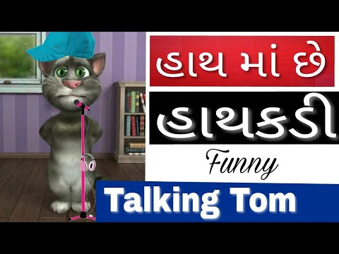 Video Hath Ma Che Hathkadi Ne Aankho Ma Pani | Gujarati Song | Talking Tom download in MP3, 3GP, MP4, WEBM, AVI, FLV January 2017