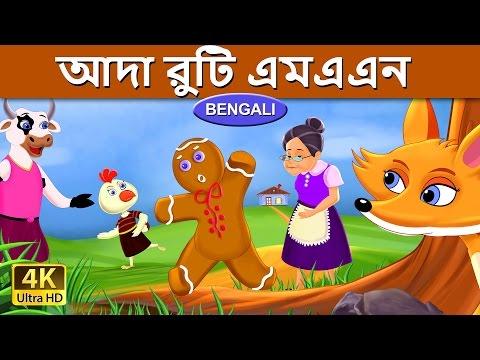 নজার ব্রেড মানুষ | Gingerbread Man in Bengali | Bangla Cartoon |Rupkothar Golpo| Bengali Fairy Tales