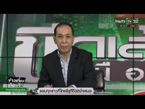 4 ปี คสช.กับความคาดหวังประชาชน : ขีดเส้นใต้เมืองไทย   22-05-61   ข่าวเที่ยงไทยรัฐ