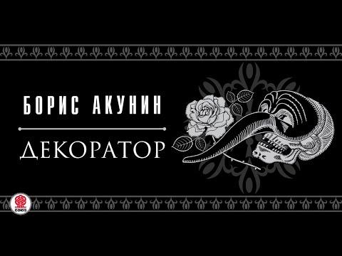 Декоратор. Борис Акунин. Аудиокнига.