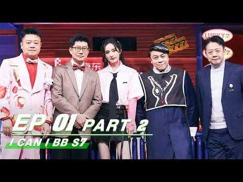 【FULL】I Can I BB S7 EP01 Part 2 | 奇葩说7 | iQIYI