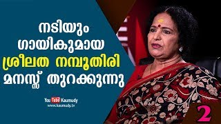 Video In Conversation With Sreelatha Namboothiri | Straight Line EP 230 | Part 02 | Kaumudy TV MP3, 3GP, MP4, WEBM, AVI, FLV Oktober 2018
