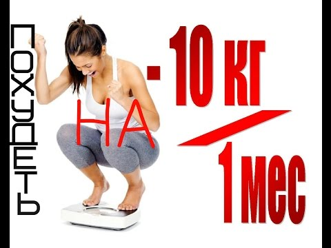 Быстрое похудение рецепт диеты