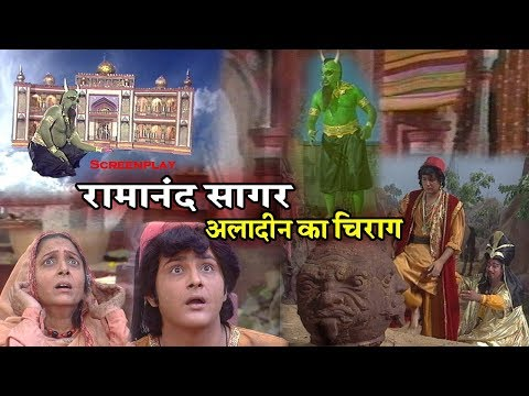 अलादीन का चिराग | Screenplay Ramanand Sagar | Aladin Ka Chirag | Inside Shakti