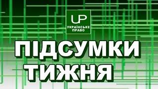 Підсумки тижня. Українське право. Випуск від 2017-03-27