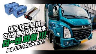[GSP BATTERY] 대우 더센 트럭 GSP배터리 리튬인산철 트럭 시동용 배터리 장착 후 더~쎈 파워 !