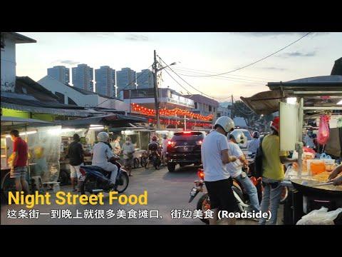 槟城管制令2.0晚上路边摊美食街道地美食超多选择 Penang local night street food roadside foo… видео