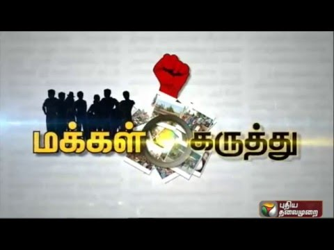 Peoples-response-to-Puthiyathalaimurais-Common-Query-Public-Opinion-11-04-16
