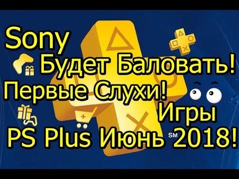 Sony Первые Слухи! Игры PS Plus Июнь 2018 Прогноз!