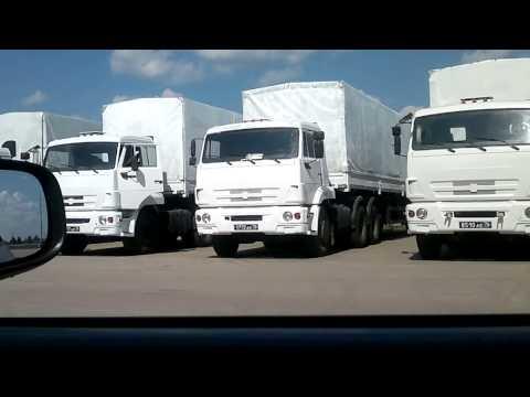 Гуманитарный конвой на ЮГ