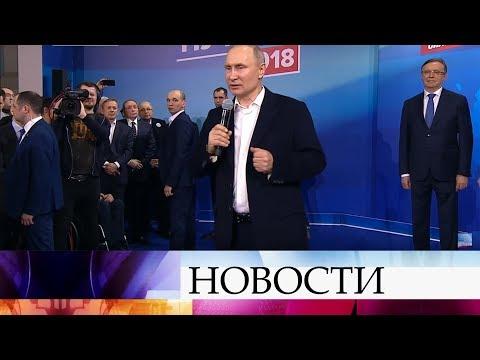 Владимир Путин выступил перед сторонниками в предвыборном штабе: «Мы - одна команда». - DomaVideo.Ru