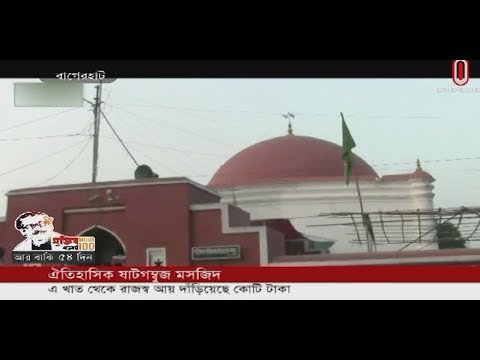 60 dome mosque; revenue earning hits 1cr from sector (22-01-2020) Courtesy: Independent TV