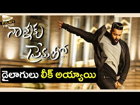 NTR's Nannaku Prematho Movie Leaked Dialogues