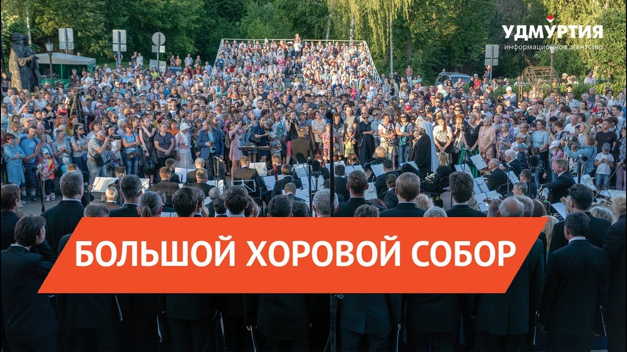 22-й Большой хоровой собор в Ижевске