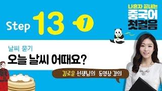 #27 [나혼자끝내는중국어첫걸음] 동영상강의 Step 13-1