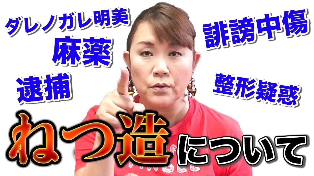 ダレノガレさんからサザン桑田さんまで……「私も書かれた」山田邦子さんが芸能人にまつわる「ねつ造」に言及 他最新ニュース4記事