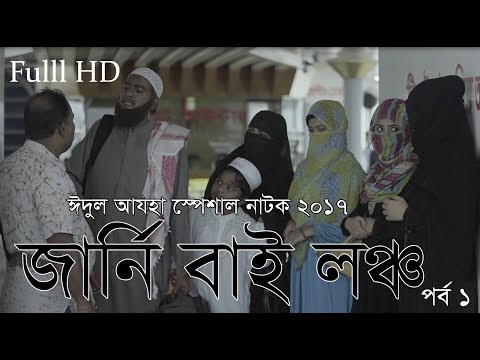 Journey by launch ep 01 | Eid Ul adha Natok 2017 | Mishu | Tasnuva Trisha