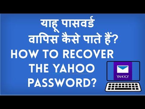 How to Recover a Yahoo Password? Yahoo ka password kaise wapis paate hain?