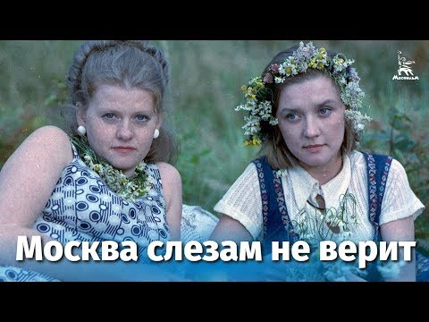 Москва слезам не верит 1 серия (драма, реж. Владимир Меньшов, 1979 г.)