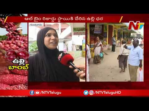 Subsidy Scheme For Onion : People Rush To Markets || Special Report || NTV